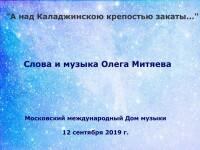 А над Каладжинскою крепостью закаты ММДМ 12.09.19