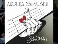 Леонид Марголин в гостях у «Московской правды» 3.09.2019