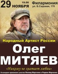 29.11.2019 Ростов-на-Дону
