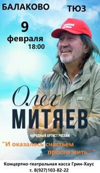 9.02.2020 Балаково