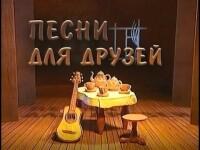 Передача «Песни для друзей» 2002 г.