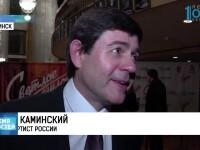 Первый областной Челябинск о Премии «Светлое прошлое». Выпуск от 27.01.2020