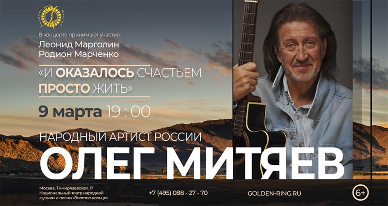9.03.2020 Театр Золотое кольцо