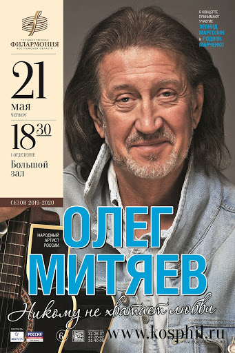 21.05.2020 Кострома
