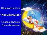 Шишков Сергей Колыбельная