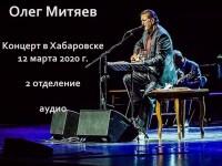 хабаровск 12.03.20 2 отделение