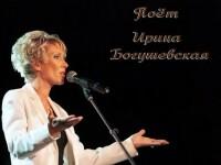 «Шарлёвиль» (Ирина Богушевская)