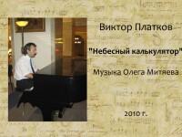 Виктор Платков Небесный калькулятор - пианино
