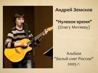 Андрей Земсков - Нулевое время (Олегу Митяеву)