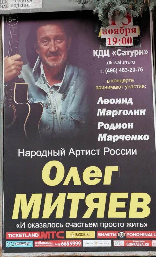 Раменское 13.2020