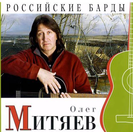 Российские барды 2010