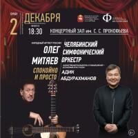 2.12.2020 Челябинск