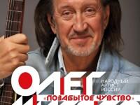23.09.2020 Дом Музыки Москва