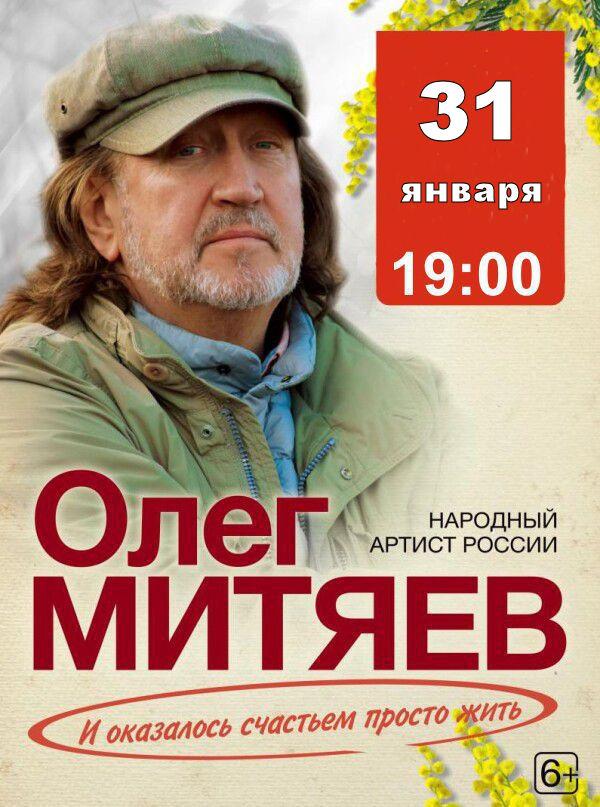 31.01.2021 Красноярск