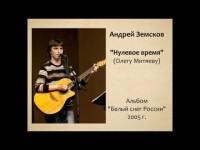 Андрей Земсков — Нулевое время (Олегу Митяеву)