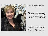 Аксёнова Вера - Раньше маму я не слушала