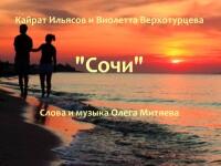 Кайрат Ильясов И виолетта Верхотурцева Сочи