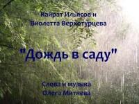 Кайрат Ильясов и Виолетта Верхотурцева Дождь в саду