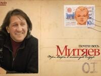 DVD_почти весь Митяев_1