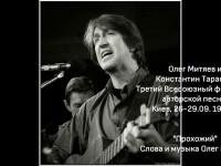 «Прохожий» III Всесоюзный фестиваль авторской песни г.Киев. 1990 г.