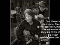 «Прогноз» III Всесоюзный фестиваль авторской песни г.Киев 1990 г.