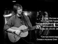 «Сестра милосердия» III Всесоюзный фестиваль авторской песни г.Киев 1990 г.