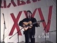 XXII Ильменский фестиваль, 13.06.1998
