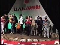 «Как здорово». XXIV Ильменский фестиваль, 1997 г.