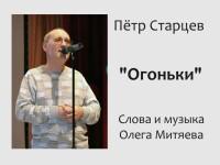 Пётр Старцев Огоньки