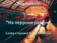 Кайрат Ильясов - На перроне разлук
