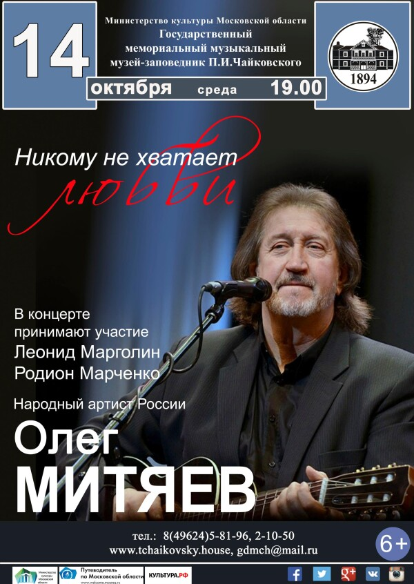 2020.03.17-love-Concert-Mityaev-001-A4