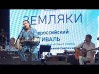 5.08.2017 Гала-концерт на Фестивале «Земляки» в Верх-Обском