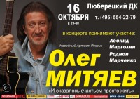 Люберецкий ДК 16.10.2020