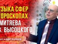 Александр Зараев. Музыка сфер в гороскопах Олега Митяева и Владимира Высоцкого.