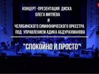 2.12.2020 Челябинск. Презентация альбома «Спокойно и просто»