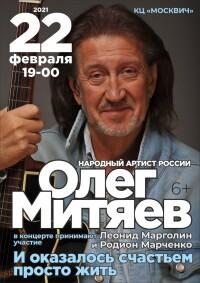 22.02.2021 Москвич