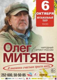 Барнаул 6.10.2021