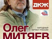 Новосибирск 7.10.2021