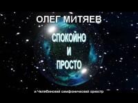 «Спокойно и просто» (Олег Митяев с Челябинским симфоническим оркестром)