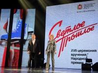 """XVII премия """"Светлое прошлое"""""""