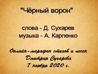 Чёрный ворон. Д. Сухарев. 7.11.2020