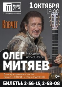 1.10.2021 Озёрск