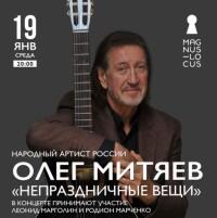 19.01.2022 Магнус Локус