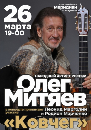 26.03.2021 Москва ЦКИ Меридиан