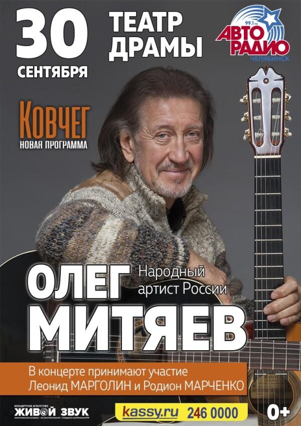 30.098.2021 Челябинск