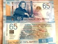 65 МИТЯЕВ