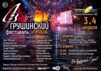 3-4 апреля 2021 Грушинский фестиваль в москве