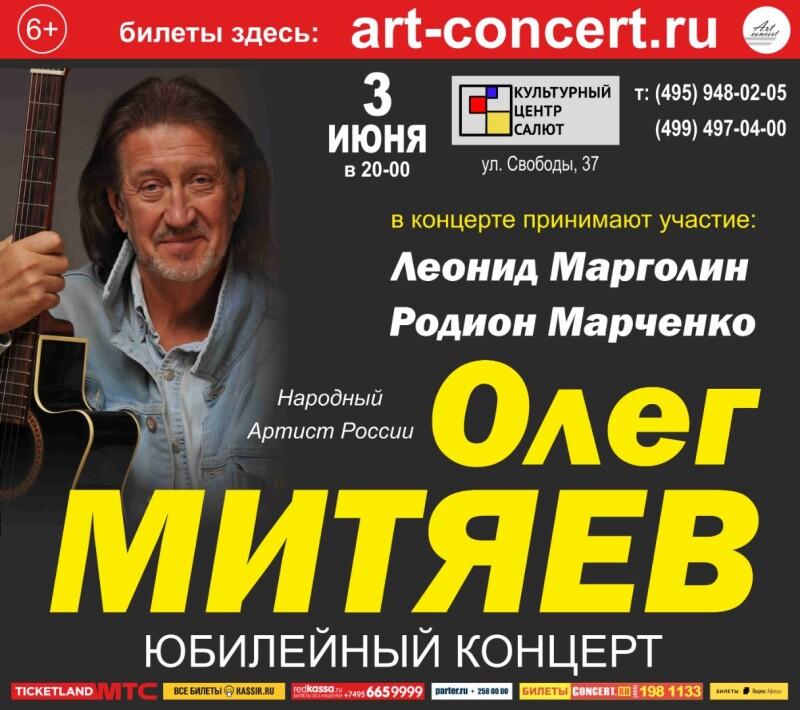 3.06.2021 КЦ Салют Москва