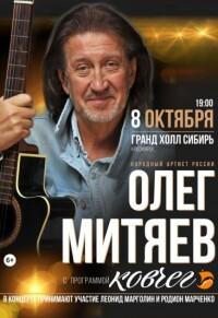 Красноярск 8.10.21
