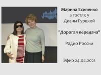 Марина Есипенко. Дорогая передача. Радио России 24.04.2021